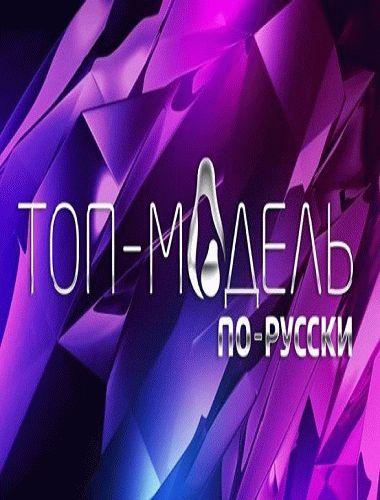 Топ модель по русски 4 сезон выпуски 1
