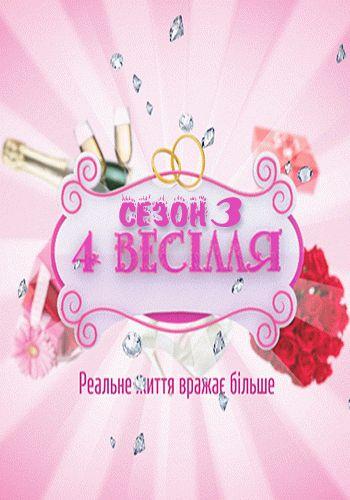 Свадьбы 3 сезон выпуски 1 2 16 11 2013 1 1