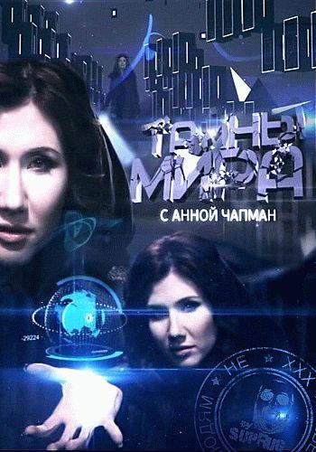 Выпуски за 10 01 2014 10 10 2014 рен тв