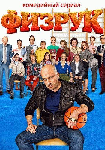 Физрук  3 сезон смотреть онлайн