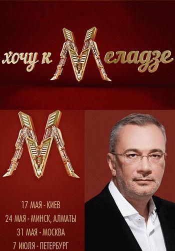 Герои и любовники выпуск 1 15 17 12 2014 18