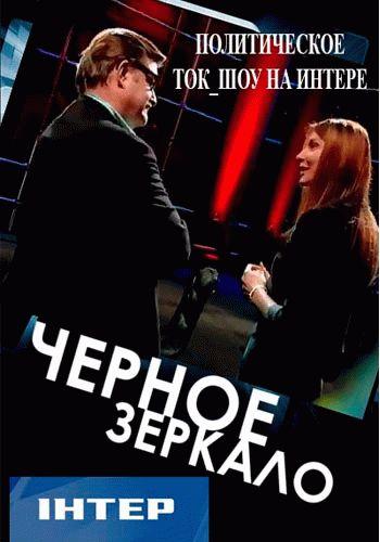 http://govnoshow.ru/uploads/posts/2014-05/1401379386_chernoe-zerkalo-inter.jpg