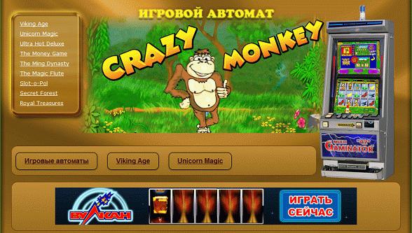 .Crazy Monkey (Обезьянки) играть онлайн бесплатно