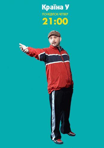 Страна у 3 сезон серия 1 20 тет