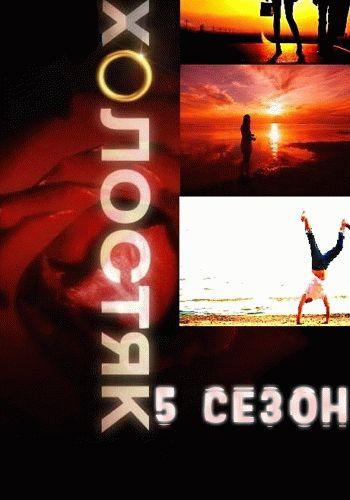 Холостяк 5 сезон выпуск 1 стб
