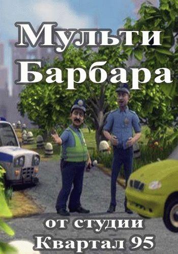 Мульти барбара квартал 95 выпуски 1 20