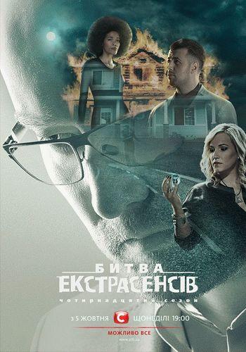 «Смотреть Онлайн Битва Экстрасенсов Сезон 14 Выпуск 1» — 2011