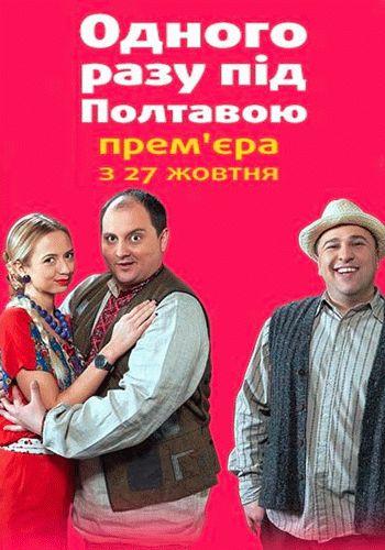 Полтавой серия 1 9 06 11 2014 10 11 2014 тет