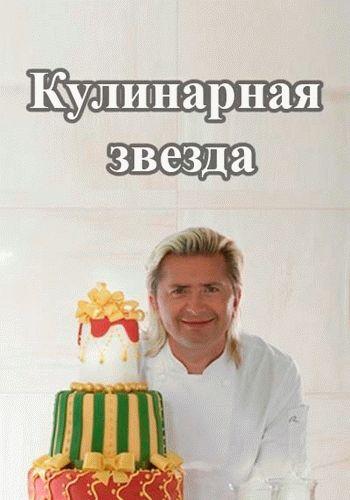 Кулинарная звезда выпуск 1 13 08 02 2015 15