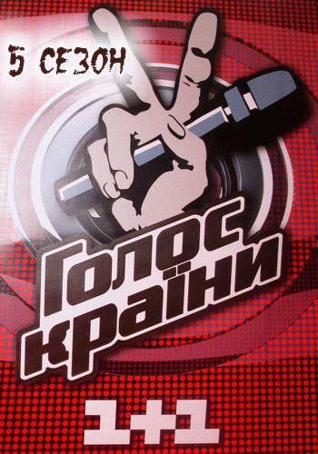 Голос дети 2 сезон россия выпуск 1 2 13