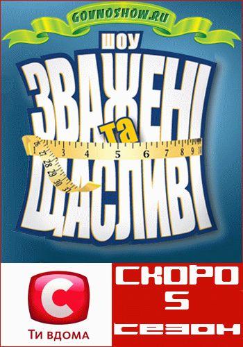 Сезон выпуск 1 стб govnoshow ru смотреть