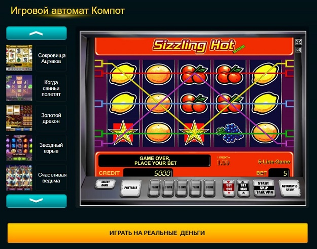 Игровой автомат Sizzling Hot онлайн на onlinez.slot-ok-one.com