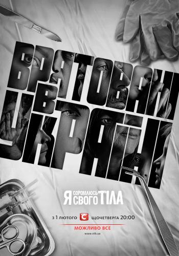 Секс реалити шоу с украины смотреть онайн