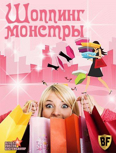 Шоппинг монстры / Выпуски 101-128 (03.03.2013) / К1