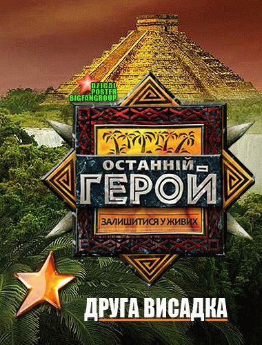 Последний герой 2 сезон Украина Финал / Выпуски 1-13 (07.10.2014 - 30.12.20 ...