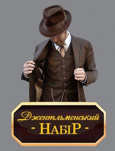 Джентельменский набор / Выпуск 1-9 (07.11.2012 - 26.12.2012) / 1+1