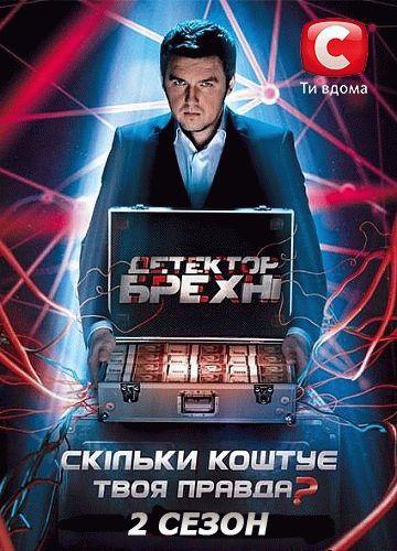 Детектор лжи 2 сезон на СТБ