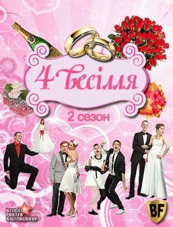 Четыре свадьбы 2 сезон на 1+1