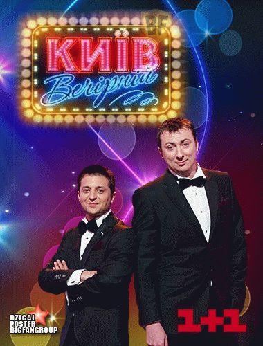Вечерний Киев 6 сезон / Выпуск 1-10 (07.11.2014 - 09.01.2015) / 1+1