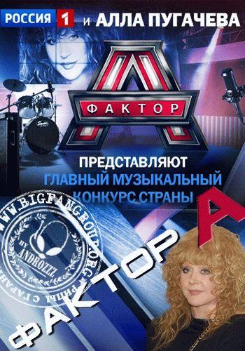 Фактор А 3 сезон / Выпуск 1-12 (21.04.2013) / Россия 1