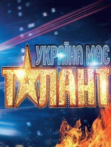 Україна має талант 5 сезон на СТБ