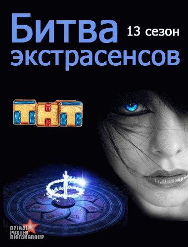 Битва экстрасенсов 13 сезон / Выпуски 1-30 (03.08.2012 - 03.03.2013) / ТНТ