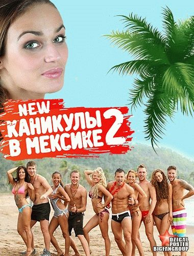 Каникулы в Мексике 3 сезон Финал / Выпуски 301-343 (30.05.2013) / MTV Россия