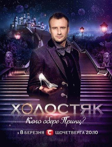 Холостяк 2 сезон на СТБ