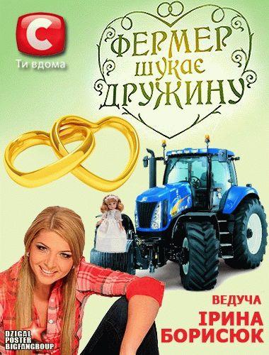 Фермер ищет жену 2 сезон на СТБ
