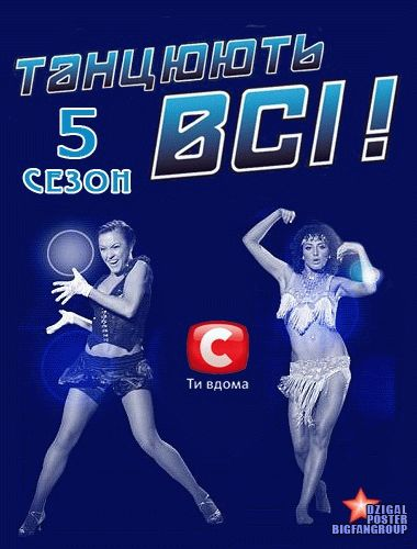 Танцуют все 5 сезон на СТБ