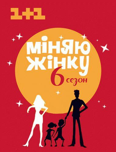 Меняю жену 6 сезон / Выпуск 1-14 (11.09.2012 - 11.12.2012) / 1+1