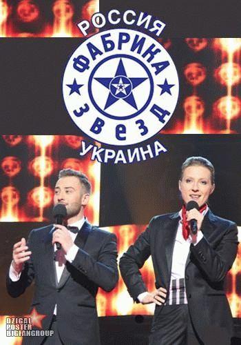 Фабрика звезд. Украина - Россия / Первый канал