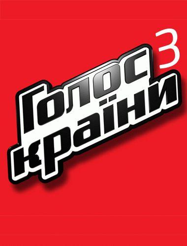 Голос страны 3 сезон Финал / Выпуск 1-14 (09.06.2013) / 1+1