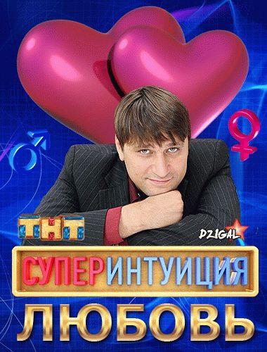 Супер-интуиция 6 сезон Любовь / Выпуски 1-15 (27.04.2013) / ТНТ