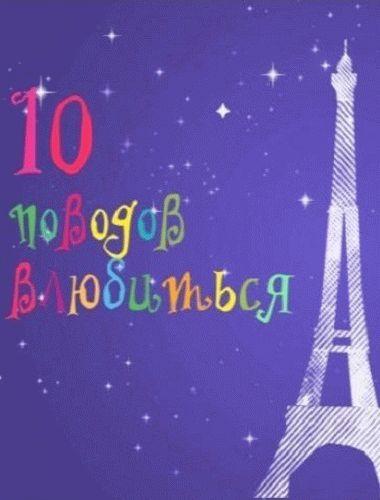 10 поводов влюбиться 4 сезон / Выпуски 1-29 (18.03.2013)