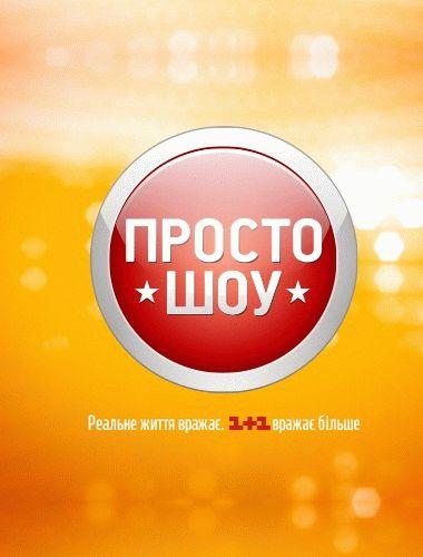 Просто шоу / Выпуск 1-21 (04.02.2014 - 05.03.2013) / 1+1