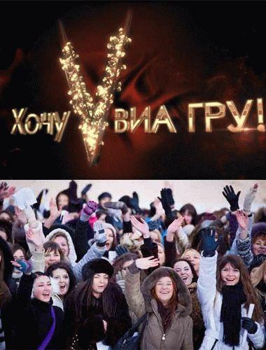 Хочу в ВИА Гру Гранд-Финал / Выпуски 1-9 (01.11.2013) / 2013 / Канал 1+1 / НТВ