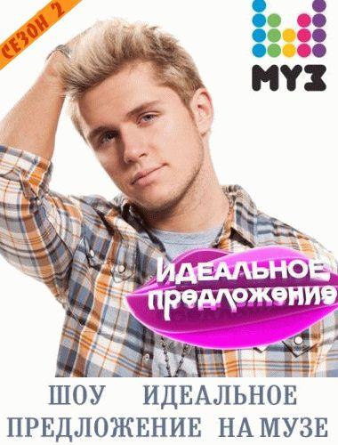 Идеальное предложение 2 сезон / Выпуск 1-21 (14.03.2013)