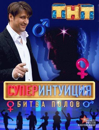 Супер-интуиция 5 сезон Битва полов / Выпуски 1-15 (29.09.2012) / ТНТ