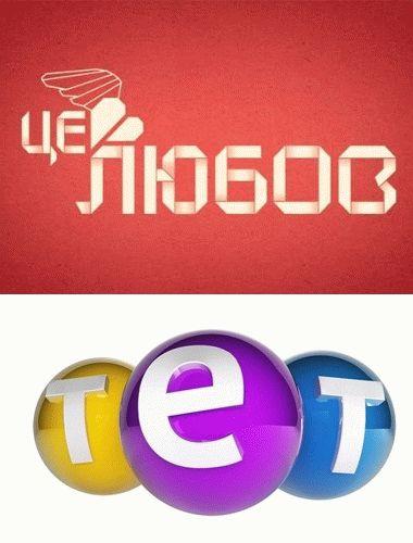 Это любовь 2 сезон / Выпуски 1-5 (11.02.2013 - 15.02.2014) / ТЕТ