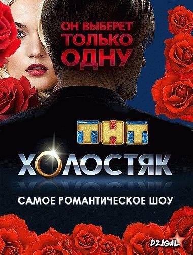 Холостяк ТНТ Финал / Выпуск 1-15 (23.06.2013)