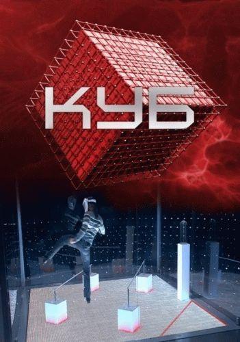 Куб Россия / Выпуск 1-9 (15.06.2013) / Первый канал