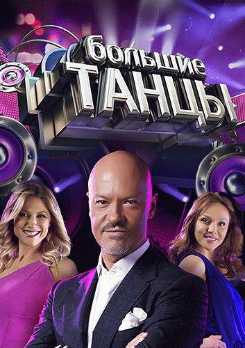 Большие танцы Россия / Выпуск 1-9 (04.05.2013)