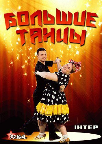 Большие танцы Украина / Выпуск 1-7 (28.04.2013) / Интер