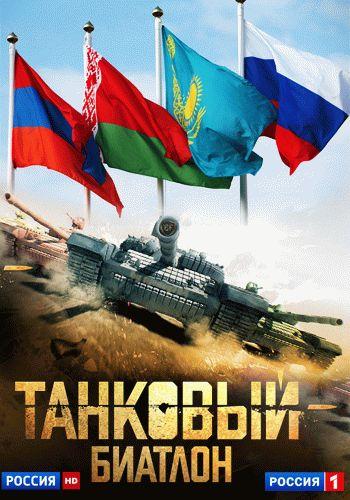 Танковый биатлон / Выпуски 1-5 (12.10.2013) / Россия 1