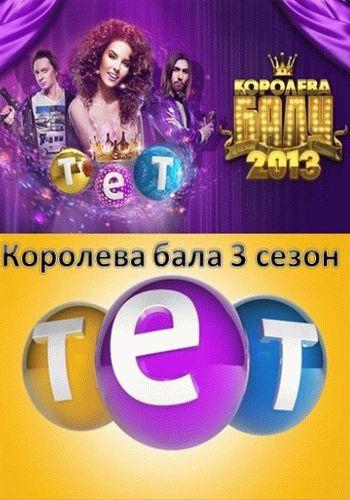 Королева бала 3 сезон / Выпуски 1-13 (23.09.2013) / ТЕТ