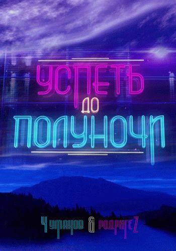 Успеть до полуночи / Выпуски 1-15 (28.12.2013) / Первый канал