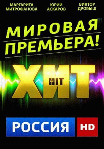 ХИТ / Выпуски 1-6 (06.09.2013 - 11.10.2013) / Россия 1