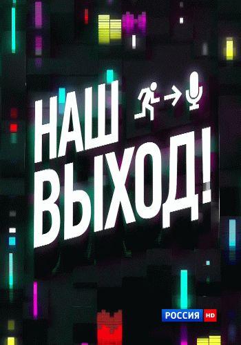 Наш выход Финал / Выпуски 1-8 (20.10.2013) / Россия 1