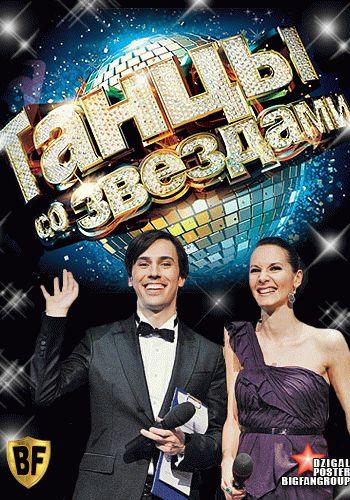 Танцы со звездами 8 сезон Финал / Выпуски 1-12 (30.11.2013) / Россия 1